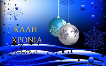 Έξυπνες και Αστείες Ευχές για Πρωτοχρονιά 2015