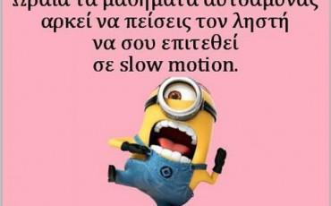 minions-greek-atakes