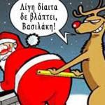 Αστείες Χριστουγεννιάτικες Εικόνες