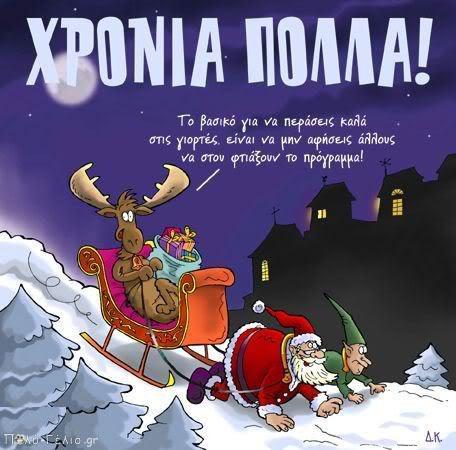 Ευχες Χριστουγεννων και Πρωτοχρονιας 2018