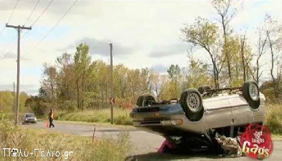 Φάρσα με τροχαίο ατύχημα το οποίο.. εξαφανίζεται