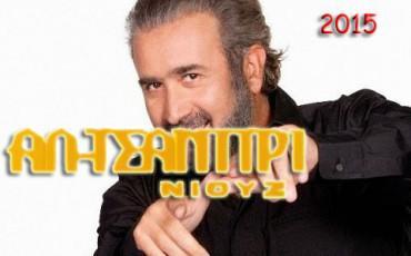 ΑΛ ΤΣΑΝΤΙΡΙ ΝΙΟΥΖ 2015
