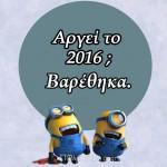 Minions: Αργεί το 2016;