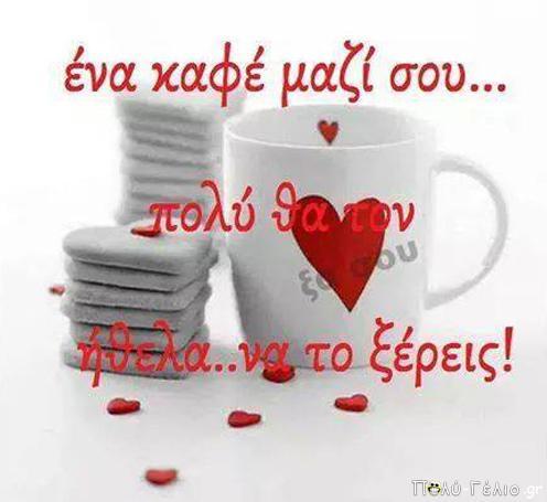 Ένα καφέ μαζί σου...