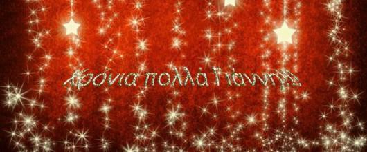 Ευχες Γιορτης Γιαννη - Γιαννα