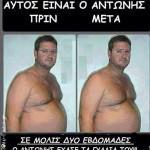 ΑΠΙΣΤΕΥΤΟ! Ο Αντώνης σε 15 μέρες έχασε…