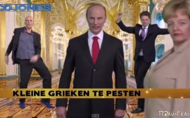 Hip hop με Βαρουφάκη - Ντάισελμπλουμ - Μέρκελ - Πούτιν