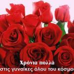 8 Μαρτίου: Παγκόσμια Ημέρα της Γυναίκας – ΧΡΟΝΙΑ ΠΟΛΛΑ