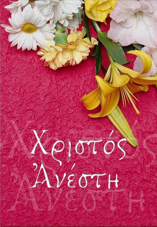euxes-kartes-xristos-anesth