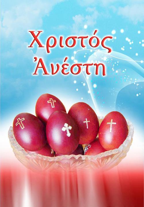 Ευχετηριες Καρτες για Χριστος Ανεστη