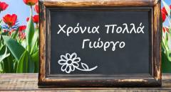 Χρόνια Πολλά Γιώργο - Γεωργία, Γεώργιε, Γεωργή, Γιωργία, Γεωργούλα, Γωγώ