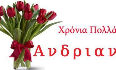 Χρόνια Πολλά Ανδριάνα... Ευχές για τη Γιορτή σου