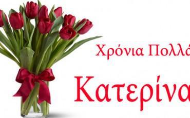 Χρόνια Πολλά Κατερίνα !!!
