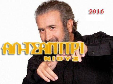 ΑΛ ΤΣΑΝΤΙΡΙ ΝΙΟΥΖ 2016 ΛΑΖΟΠΟΥΛΟΣ