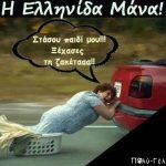 Αστείες εικόνες: Ελληνίδα Μάνα αθάνατη…