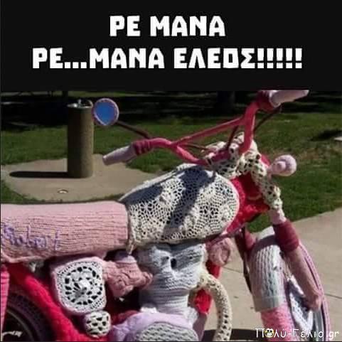 Αστείες εικόνες: Ελληνίδα Μάνα αθάνατη...