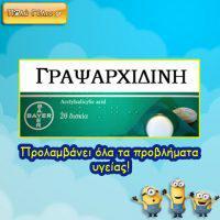 Γραψαρχιδίνη: Το καλύτερο φάρμακο...