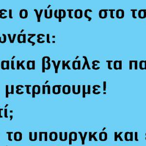 anrkdoto-gyftos-3
