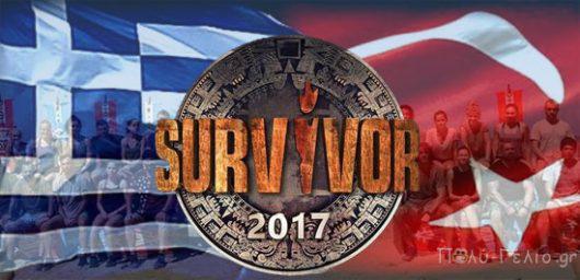 Survivor: Τελικά την Πέμπτη το Ελλάδα-Τουρκία. Ακυρώνεται το Χ-Factor