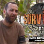Survivor: Αποκάλυψη για τον Κώστα: «Δεν ήταν ποτέ μισθοφόρος…» [Video]