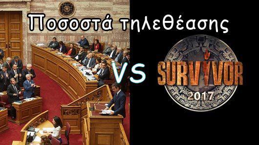 Τηλεθέαση Survivor Vs Βουλή - Δείτε τα ποσοστά...