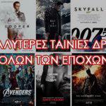 Οι Καλύτερες Ταινίες Δράσης όλων των εποχών – Best Action Movies