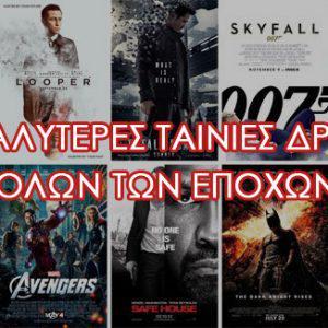 Οι Καλύτερες Ταινίες Δράσης όλων των εποχών - Best Action Movies