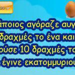 Γρίφος: Κάποιος αγόραζε αυγά 20 δραχμές το ένα και τα  πουλούσε 10 δραχμές. Πώς έγινε εκατομμυριούχος;