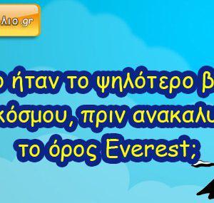 Γρίφος: Ποιο ήταν το ψηλότερο βουνό του κόσμου, πριν ανακαλυφθεί το όρος Everest;