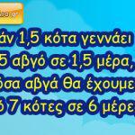 Γρίφος: Εάν 1,5 κότα γεννάει  1,5 αβγό σε 1,5 μέρα, πόσα αβγά θα έχουμε από 7 κότες σε 6 μέρες;