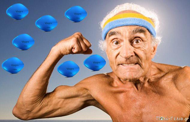 Ανέκδοτο: Λέει ο παππούς στον Τοτό: «Θέλω να μου βρεις το μπλε χάπι οπωσδήποτε.....»