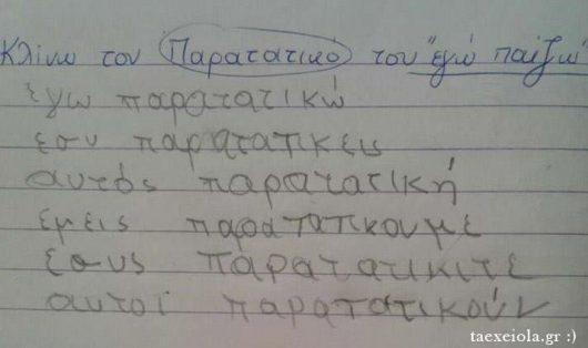 Μαργαριτάρια μαθητών στο μάθημα της Γλώσσας