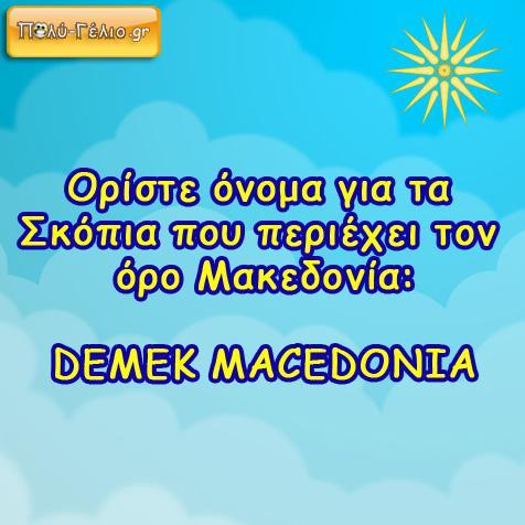 Ορίστε όνομα για τα Σκόπια... και είμαστε όλοι ευχαριστημένοι