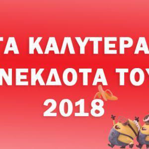 Τα Καλύτερα Ανέκδοτα του 2018.... μέχρι τώρα...