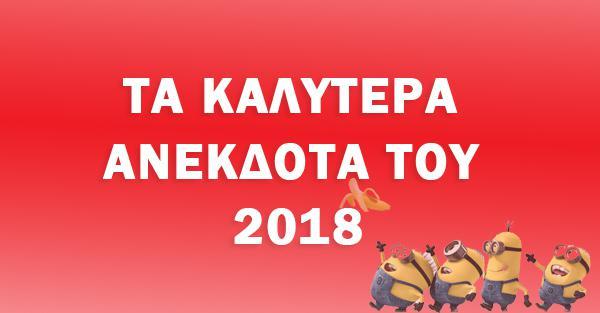 Τα Καλυτερα Ανεκδοτα 2018