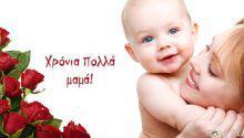 Όμορφες Εικόνες για τη Γιορτή της Μητέρας