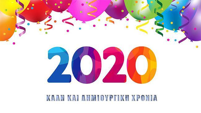 Ευχές για την Πρωτοχρονια 2020, Καλη Χρονια