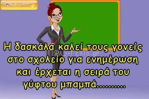 Ανέκδοτο: Η δασκάλα καλεί τους γονείς στο σχολείο για ενημέρωση....
