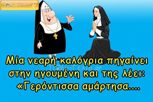 Ανέκδοτο: Μία νεαρή καλόγρια πηγαίνει στην ηγουμένη και της λέει: «Γερόντισσα αμάρτησα....