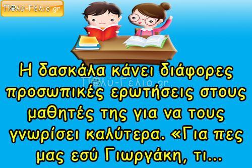 Ανέκδοτο: Η δασκάλα κάνει διάφορες προσωπικές ερωτήσεις...