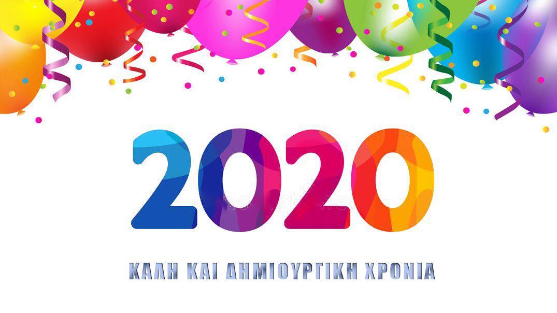 eyxes-peotoxronias-2020-kalh-xronia-xron